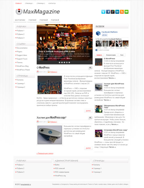 MaxiMagazine Wordpress тема