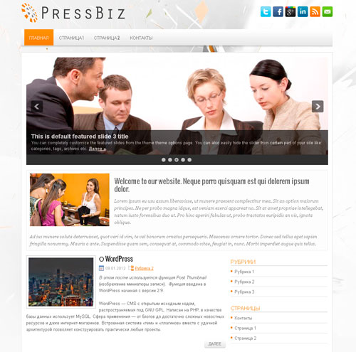 Wordpress шаблон PressBiz