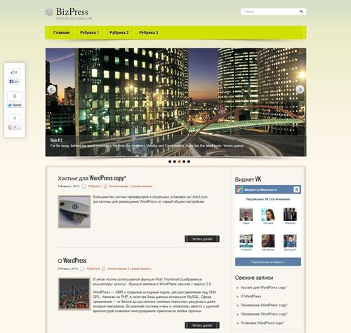 шаблон BizPress
