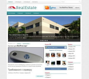 Wordpress шаблон RealEstate